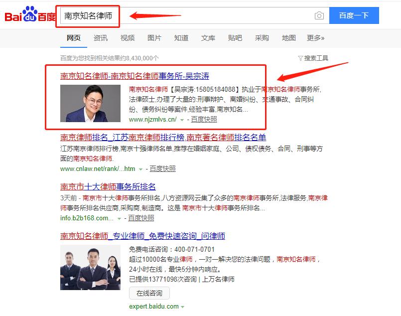 百度关键词:南京知名律师